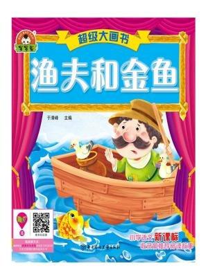 超级大画书:渔夫和金鱼
