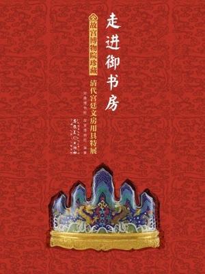 故宫博物院珍藏:清代宫廷文房用具特展:走进御书房