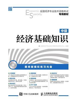 全国经济专业技术资格考试专用教材 经济基础知识 中级