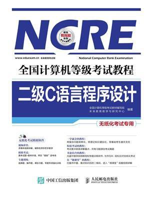 全国计算机等级考试教程:二级C语言程序设计