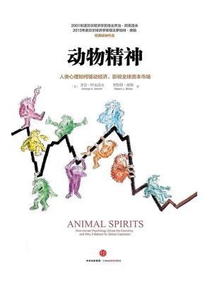 动物精神:人类心理活动如何驱动经济、影响全球资本市场