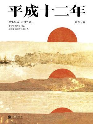 生煎日本现代史:一口吃尽55年政坛猛料(1945-2000)[精品]
