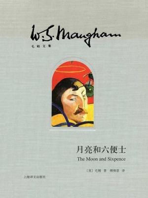 月亮和六便士:毛姆文集