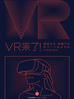 VR来了! 重塑社交、颠覆产业的下一个技术平台