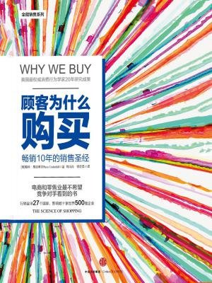 顾客为什么购买:新时代的零售业圣经(珍藏版)