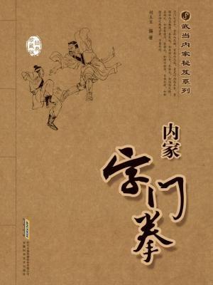 内家字门拳(武当内家秘笈系列)