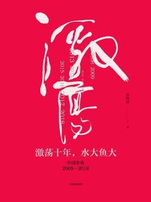 激荡十年,水大鱼大:中国企业2008—2018[精品]