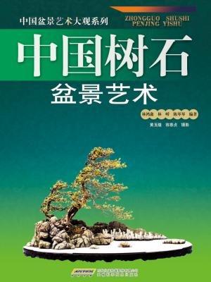 中国树石盆景艺术(中国盆景艺术大观系列)