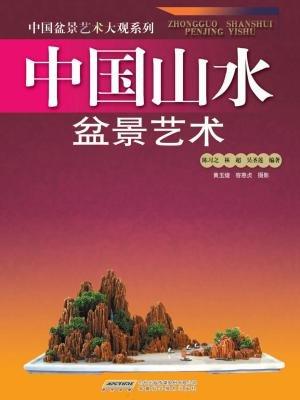 中国山水盆景艺术(中国盆景艺术大观系列)