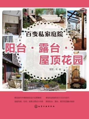 百变私家庭院——阳台 露台 屋顶花园