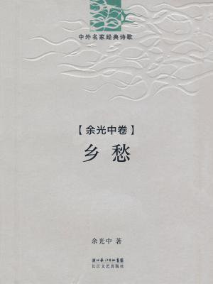 乡愁·余光中诗精编(中外名家经典诗歌)