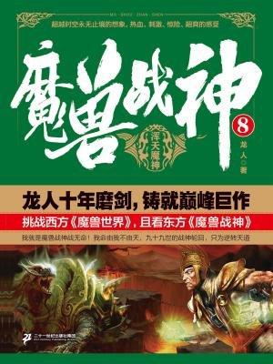 魔兽战神8