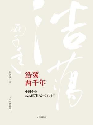 浩荡两千年:中国企业公元前7世纪-1869年(十年典藏版)