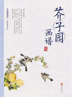 芥子园画谱-王概[精品]
