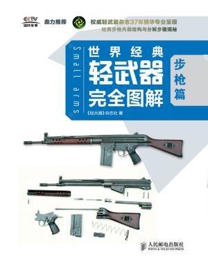 世界经典轻武器完全图解 步枪篇