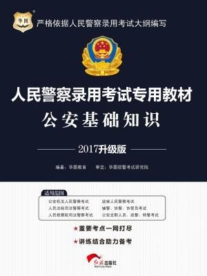 (2017)人民警察录用考试专用教材:公安基础知识