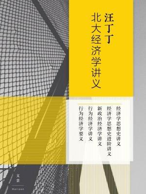 汪丁丁北大经济学讲义