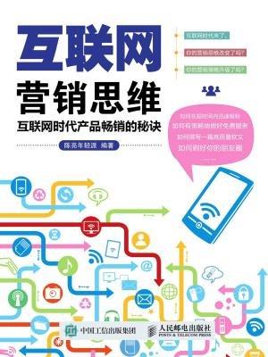 互联网营销思维:互联网时代产品畅销的秘诀