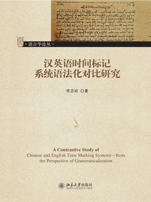 汉英语时间标记系统语法化对比研究 (语言学论丛)