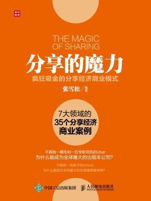分享的魔力:疯狂吸金的分享经济商业模式