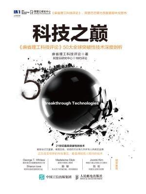 科技之巅:麻省理工科技评论50大全球突破性技术深度剖析