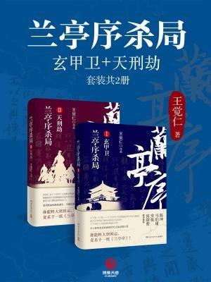 兰亭序杀局:玄甲卫+天刑劫(套装共2册)