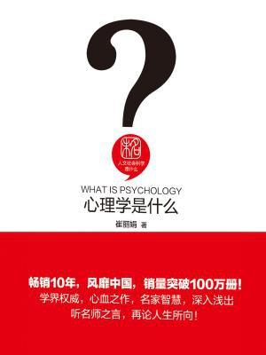 心理学是什么 (人文社会科学是什么)