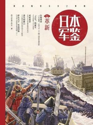 日本·军鉴002:革新