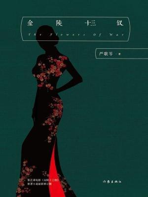 金陵十三钗-严歌苓[精品]
