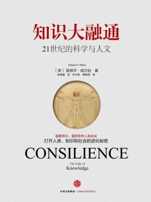 """知识大融通(轰动全球的现象级畅销书,""""当代达尔文""""呕心之作)"""
