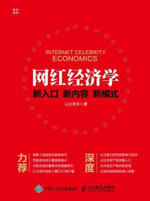 网红经济学
