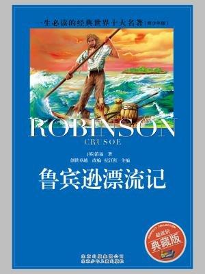一生必读的经典世界十大名著·鲁宾逊漂流记(青少年版)