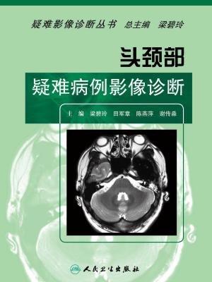 头颈部疑难病例影像诊断