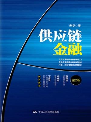 供应链金融(第2版)