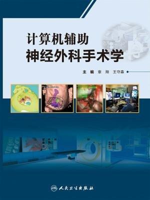 计算机辅助神经外科手术学