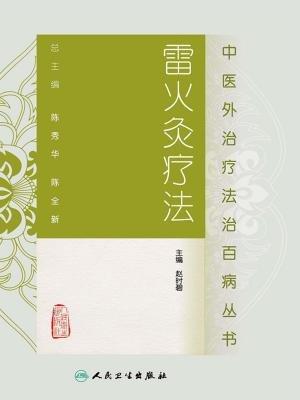 中医外治疗法治百病丛书——雷火灸疗法