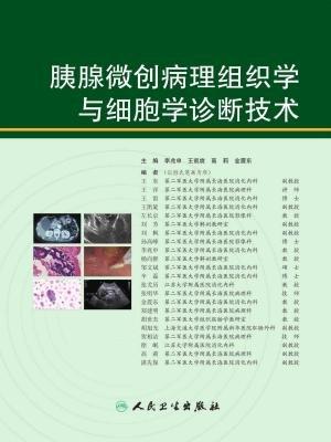 胰腺微创病理组织学与细胞学诊断技术