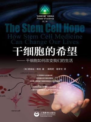 干细胞的希望——干细胞如何改变我们的生活[精品]