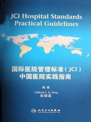 国际医院管理标准(JCI)中国医院实践指南