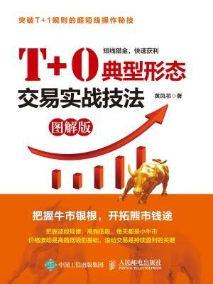 T+0典型形态交易实战技法(图解版)