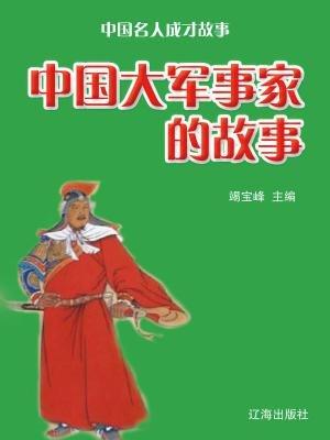 中国大军事家的故事