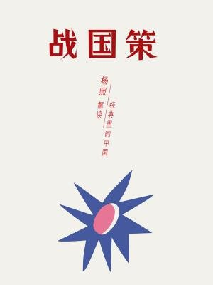 战国策:超越国界与阶级的计谋全书(经典里的中国10)