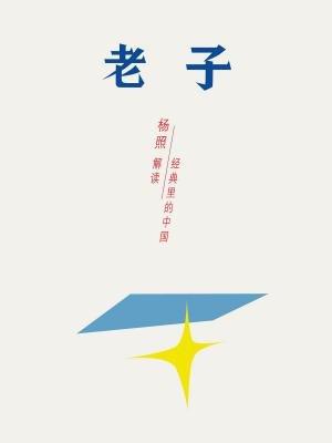 老子:乱世里的南方智慧(经典里的中国08)