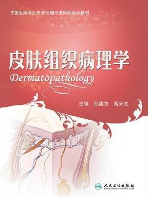 皮肤组织病理学