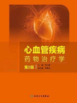 心血管疾病药物治疗学