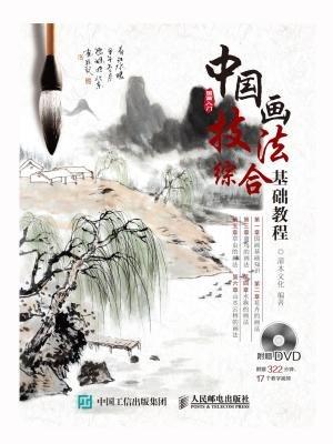 中国画技法综合基础教程