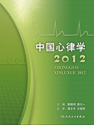 中国心律学2012