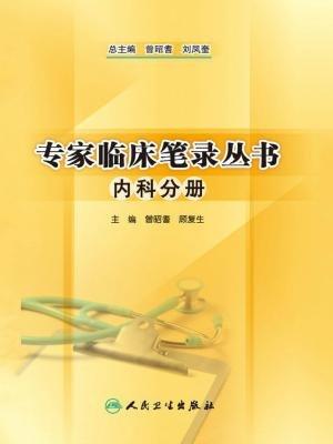专家临床笔录丛书——内科分册