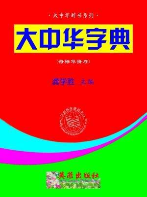 大中华字典(符标华拼序)