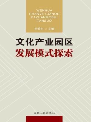 文化产业园区发展模式探索